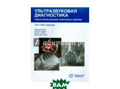 Ультразвуковая диагностика. Практическое решение клинических проблем. Том 4. УЗИ в педиатрии