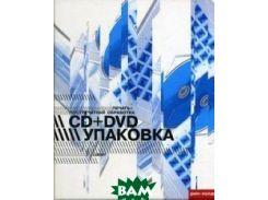 Упаковка CD + DVD. Печать и постпечатная обработка
