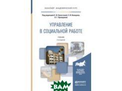 Управление в социальной работе. Учебник для академического бакалавриата