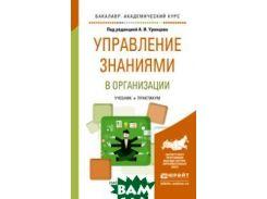 Управление знаниями в организации. Учебник и практикум для академического бакалавриата