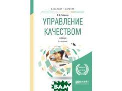 Управление качеством. Учебник для бакалавриата и магистратуры