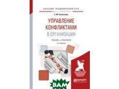 Управление конфликтами в организации. Учебник и практикум для академического бакалавриата