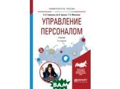 Управление персоналом. Учебник для академического бакалавриата