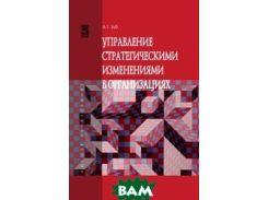 Управление стратегическими изменениями в организациях: Учебник. Гриф МО РФ