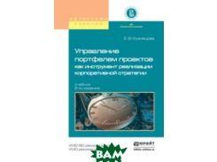 Управление портфелем проектов как инструмент реализации корпоративной стратегии. Учебник для бакалавриата и магистратуры