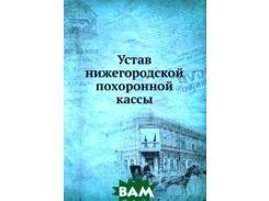 Устав нижегородской похоронной кассы
