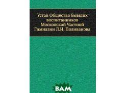 Устав Общества бывших воспитанников Московской Частной Гимназии Л.И. Поливанова