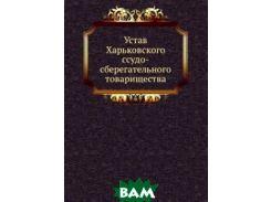 Устав Харьковского ссудо-сберегательного товарищества