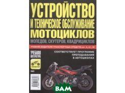 Устройство и техническое обслуживание мотоциклов, мопедов, скутеров, квадрициклов. Учебник водителя транспортных средств категории А, А1, М