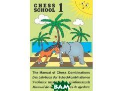 Учебник шахматных комбинаций. Том 1 (Chess school)