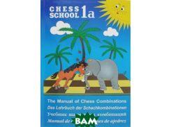 Учебник шахматных комбинаций. Том 1а / The Manual of Chess Combinations: Volume 1a / Das Lehrbuch der Schachkombinationen: Band 1a / Manual de combinaciones de ajedrez: Volumen 1a