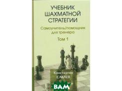 Учебник шахматной стратегии. Том 1. Самоучитель/помощник для тренера