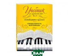 Учебник для музыкальной школы 2 в 1. Сольфеджио 1-3 класс. Специальность фортепиано
