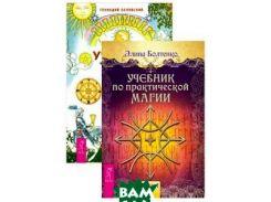 Учебник по практической магии. Часть 1. Учебник Таро. Часть 1