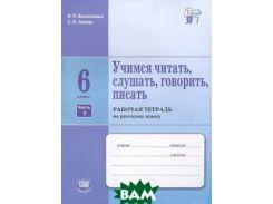 Учимся читать, слушать, говорить, писать. 6 класс. Рабочая тетрадь по русскому языку. В 2 частях. Часть 1