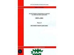 Федеральные единичные расценки на монтаж оборудования. ФЕРм-2001. Часть 5. Весовое оборудование