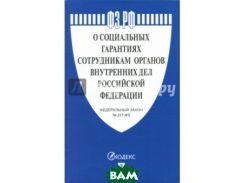 Федеральный закон  О социальных гарантиях сотрудникам органов внутренних дел Российской Федерации