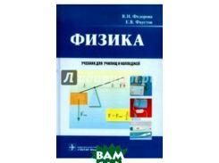 Физика. Учебник для студентов учреждений среднего профессионального образования