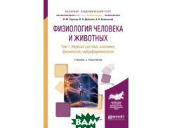 Физиология человека и животных в 3-х томах. Том 1. Нервная система: анатомия, физиология, нейрофармакология. Учебник и практикум для академического бакалавриата