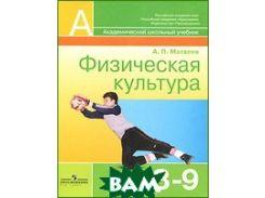 Физическая культура. 8-9 классы