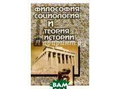 Философия, социология и теория истории