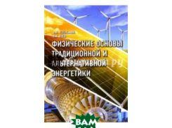 Физические основы традиционной и альтернативной энергетики