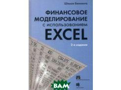 Финансовое моделирование с использованием Excel. Руководство