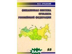 Финансовая система субъекта Российской Федерации