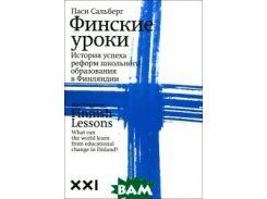 Финские уроки. История успеха реформ школьного образования в Финляндии