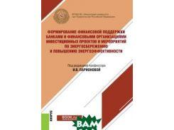 Формирование финансовой поддержки банками и финансовыми организациями инвестиционных проектов и меро