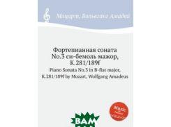 Фортепианная соната No.3 си-бемоль мажор, K.281/189f