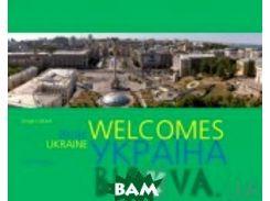 Фотоальбом Україна вітає (укр+англ)