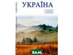 Фотоальбом  Україна.Природа.Традиції. Культура  (на українській мові)