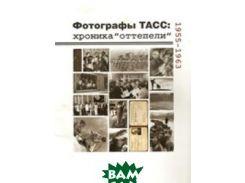Фотографы ТАСС: хроника Оттепели (1955-1963)