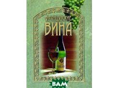 Французские вина (подарочное издание)