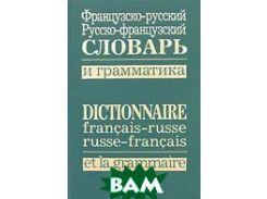 Французско-русский, русско-французский словарь и грамматика / Dictionnaire francais-russe, russe-francais et la grammaire