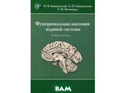 Функциональная анатомия нервной системы. Учебное пособие. Гриф УМО по медицинскому образованию