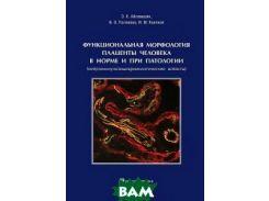 Функциональная морфология плаценты человекав норме и при патологии (нейроиммуноэндокриноло-гические