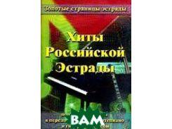 Хиты российской эстрады: Популярные песни в переложении для фортепиано и гитары с голосом: Выпуск 2