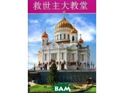 Храм Христа Спасителя (на китайском языке)