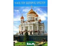 Храм Христа Спасителя (на греческом языке)
