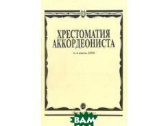 Хрестоматия аккордеониста. 3-4 класс ДМШ