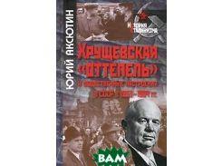 Хрущевская  оттепель  и общественные настроения в СССР в 1953-1964 гг.