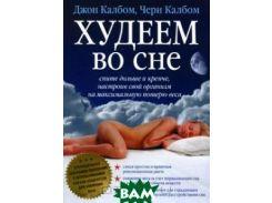Худеем во сне. Спите дольше и крепче, настроив свой организм на максимальную потерю веса