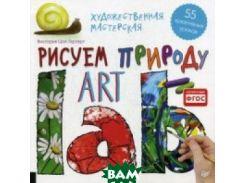 Художественная мастерская. Рисуем природу. 55 креативных уроков. ФГОС
