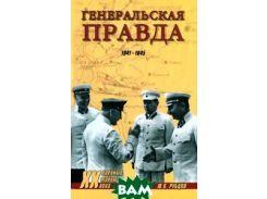 ХХ NEW Генеральская правда. 1941-1945