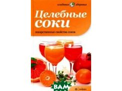 Целебные соки. Лекарственные свойства соков