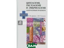 Цитология, гистология и эмбриология. Лабораторный практикум. Учебное пособие