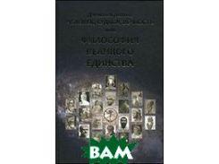 Человек, Судьба, Вечность, или философия Великого Единства / Джанакришна - 2 изд.