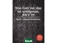 Что Бог творит   всё благо, BWV 99